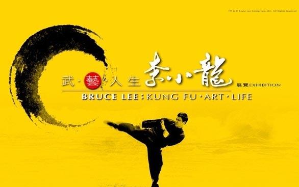 Exposição Bruce Lee: Kung Fu, Arte e Vida